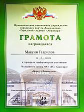 Персональный тренер Максим Гаврилов