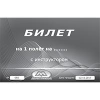 Электронный сертификат на полет на параплане в Москве