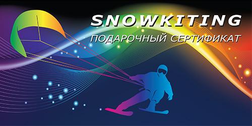Подарочный сертификат на зимний кайтинг(snowkiting) в Москве